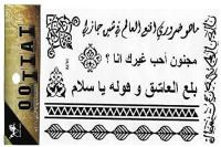 Picture of King Horse Black Arabic Tatoo 17X10 Cm Model 65