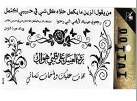 Picture of King Horse Black Arabic Tatoo 17X10 Cm Model 44