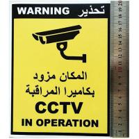 """Picture of 2 Pieces""""CCTV In Operation"""" Vinyl Stickers, Warning Sign"""