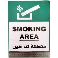 """Picture of 2 Pieces""""Smoking Area"""" Adhesive Vinyl Sign Sticker"""