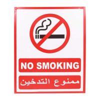 Picture of 2 Pcs No Smoking Vinyl Sticker