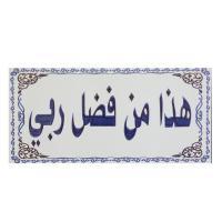 Picture of Al Seeb Islamic Ceramic 30x60cm Wall Tiles, AS003BLUE - Blue & White