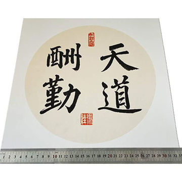 Picture of Hand Written Chinese Traditional Proverb, Chinese Calligraphy